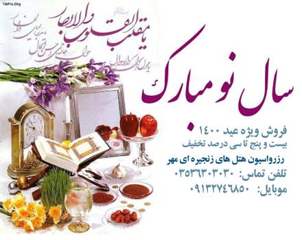 تخفیفات عید 1400