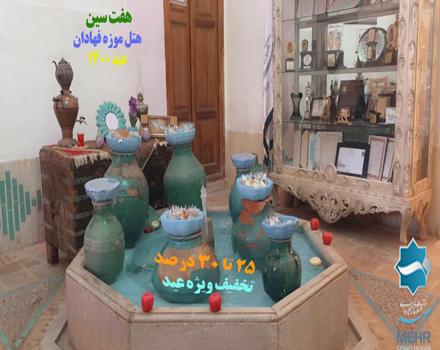 تخفیف عید 1400 فهادان