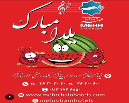 ویزه برنامه یلدا در هتل فهادان