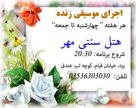 موسیقی  هتل مهر 98